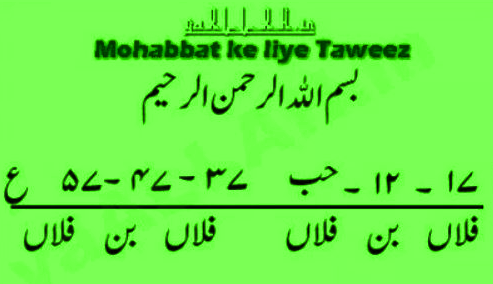 Most Powerful Taweez For Love Marriage1