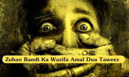 Best Wazifa For Zuban Bandi